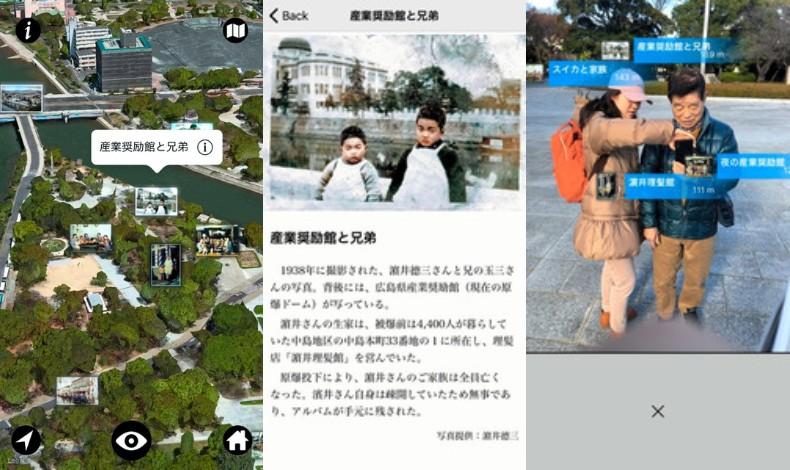 原爆投下以前の広島市内の様子をカラー写真で伝えるアプリを高校生らが開発