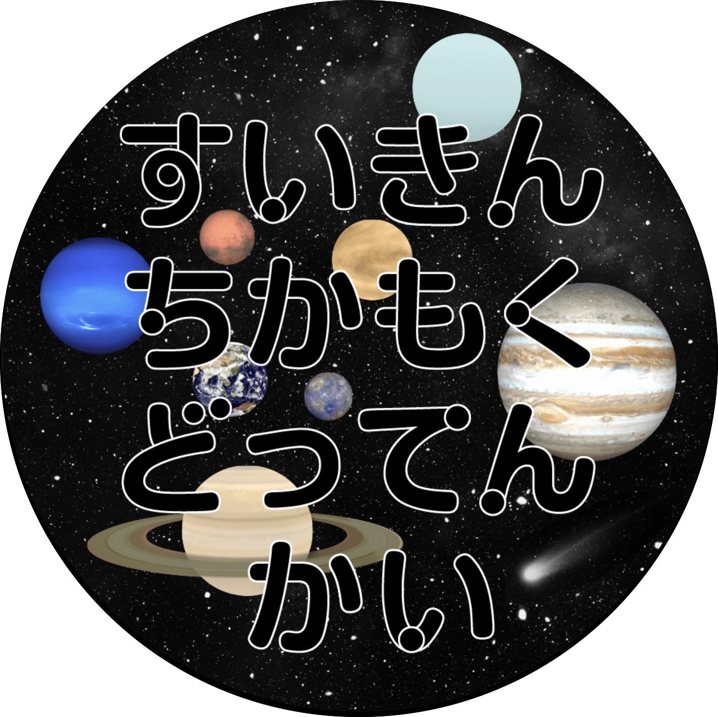 地球儀にスマホをかざすと、惑星が現れる!ほぼ日が新コンテンツ『すいきんちかもくどってんかい』をリリース