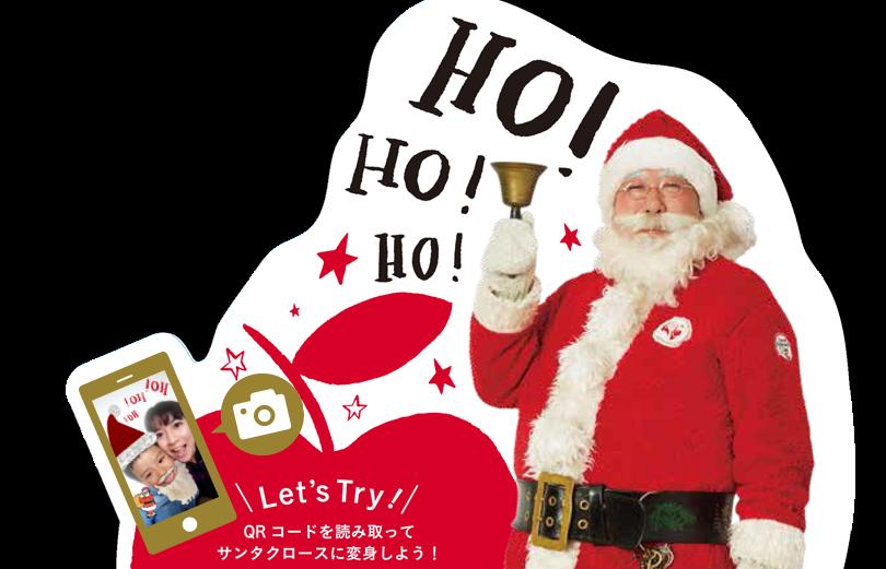 サンタクロースの変身マスクが登場!Afternoon Tea LIVINGを訪れて、幸せを贈り合うクリスマス