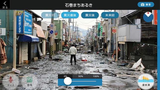 ARで震災直後の写真や津波の被害状況がわかる「石巻津波伝承ARアプリ」