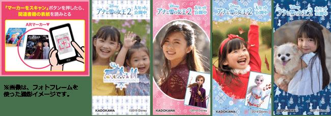 『アナと雪の女王2』のキャラクターとAR撮影もできる!KADOKAWAアプリにて関連書籍発売記念キャンペーンを開催