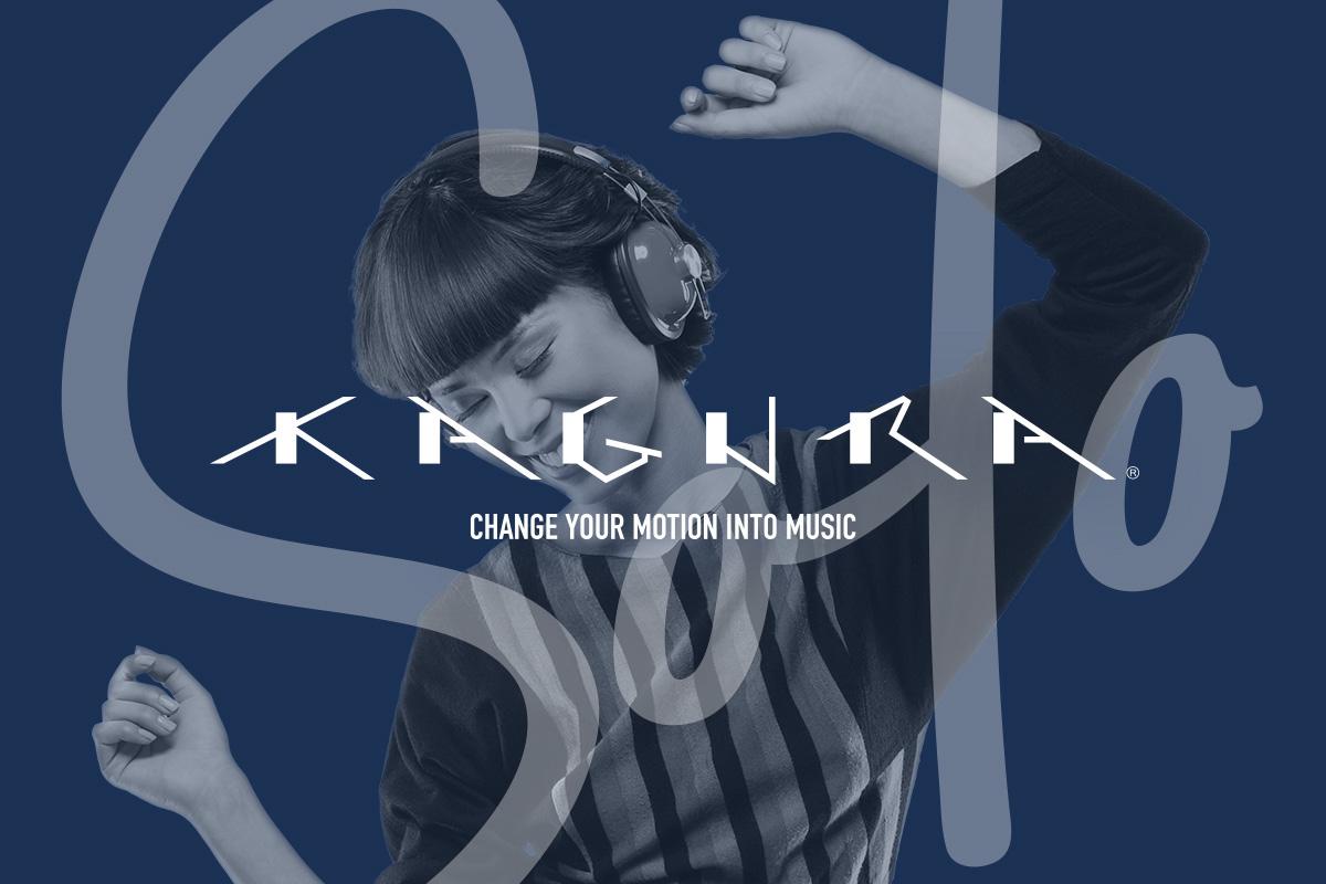 体を動かすだけで音楽演奏ができる!AR技術を使った音楽ソフトウェア「KAGURA Solo」が発売