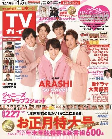 「TVガイドお正月特大号」に人気声優・神谷浩史が登場!ARでナレーションのメイキング動画などが見られる