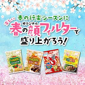 クイズに答えてオリジナルARフィルターで遊ぼう!カルビーの人気商品が期間限定の桜パッケージを発売