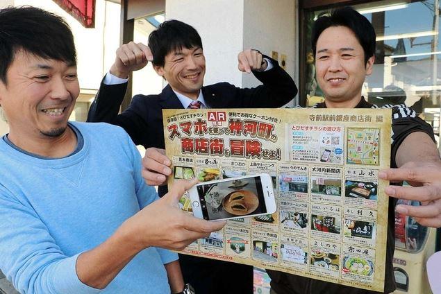 兵庫県の2商店街がARチラシを共同制作。ARで商店街の魅力をアピール