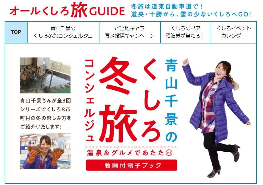 北海道・くしろには冬の魅力が満載!ARを活用したSNSキャンペーンも実施中