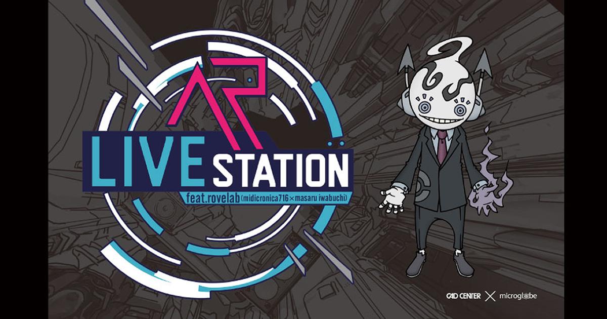 「AR LIVE STATION」で自宅をライブ会場に!有名アーティストとコラボしたアプリをリリース