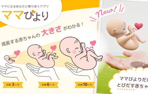 お腹の中の赤ちゃんに会える。アプリ「ママびより」アップデートでAR機能搭載