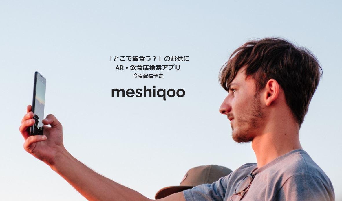 お店探しに役立つ!AR×飲食店検索アプリ「meshiqoo」の事前登録がスタート