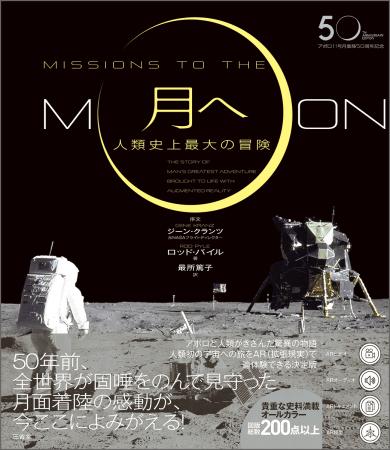 アポロ11号が人類初の月面着陸から50年。三省堂がARを使った記念ガイドブックを発売