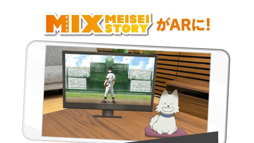 あだち充原作のアニメ「MIX」のテレビ放送と連動したARを展開!オリジナルコンテンツの先行配信が開始