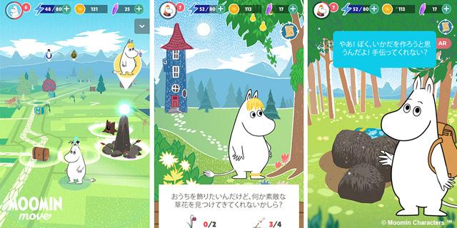 フィンランドから「ムーミン」のARゲームがついに日本に上陸!2019年はムーミンづくし!
