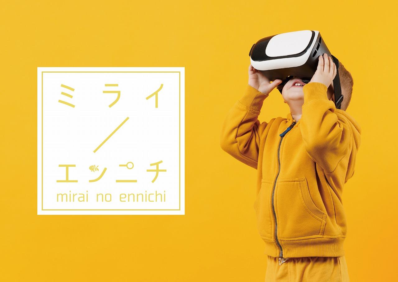 子どもたちもビックリ!ARやVRなど最先端テクノロジーを体験できる「ミライノエンニチ」が新宿高島屋で開催