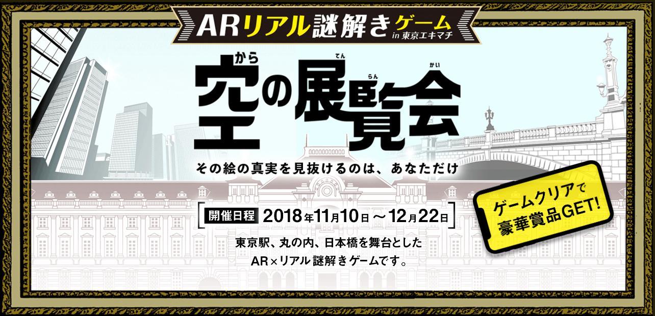 東京エキマチで「AR×リアル謎解きゲーム」を開催。街を楽しく散策しながら空(から)の額縁を探して豪華賞品をゲット!