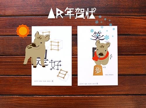 年賀状から亥(いのしし)が出現する「AR年賀状」を送って新年を迎えましょう