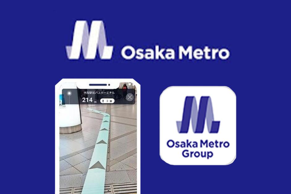 ARで目的地までの案内をサポート!「Osaka Metro Group案内アプリ」にARナビゲーション機能が搭載