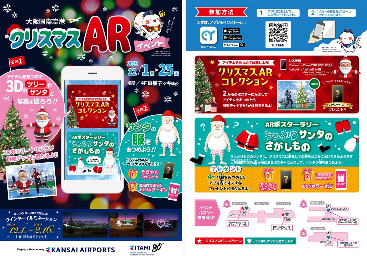 大阪国際空港でクリスマスAR!施設内で使えるクーポンがもらえるイベント開催