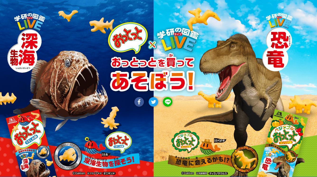 おっとっとが「深海生物」と「恐竜」の図鑑に!生き物たちが3Dで登場