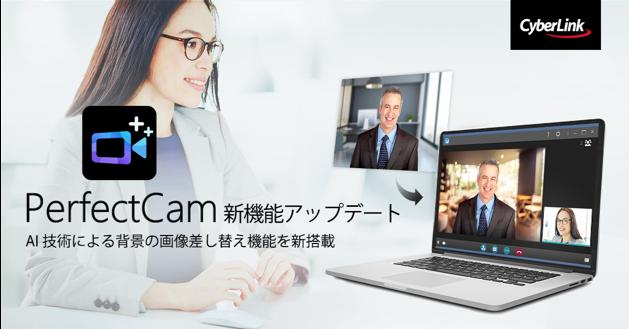 会議中のプライバシーを完全保護!AI・AR技術搭載Webカメラプラグイン「PerfectCam」がすごい