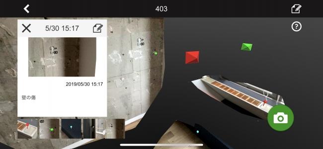 メンテナンス業務の効率化へ。AR技術を活用した建物メンテナンス履歴管理アプリ「Qosmos AR」が登場