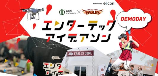 仙台市×楽天イーグルスがコラボした「アイデアソン」で生まれた企画を、イベントで実証実験へ