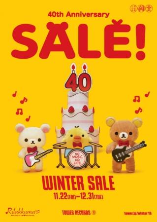リラックマ限定AR写真が撮れる!『タワーレコード40周年WINTER SALE』が12月31日(火)まで開催中