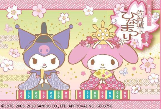 マイメロディがキュートなひな人形姿に!第20回「佐賀城下ひなまつり」×マイメロディとのコラボ企画が開催中