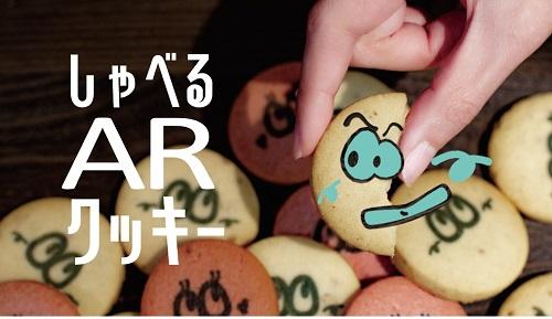 クッキーとしゃべってコミュニケーション能力を育もう。「しゃべるARクッキー」発売