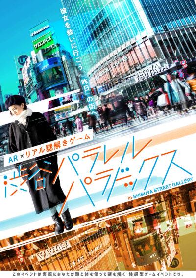 渋谷でリアル謎解きARゲームが開催!「渋谷パラレルパラドックス」で過去への扉を開こう