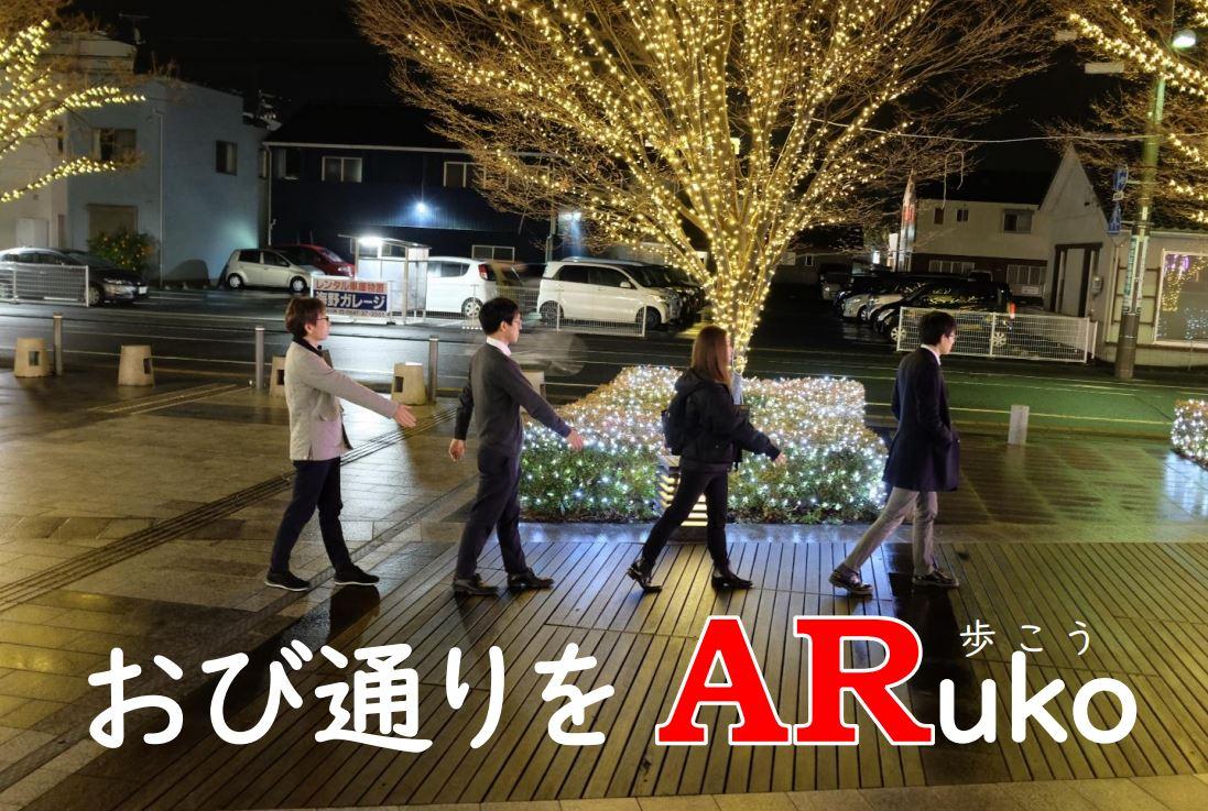 静岡県島田市でARスタンプラリー「おび通りをARuko」開催!最終日には温かいお汁粉との引き換えも