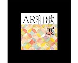 古典×テクノロジーで追体験! 島根大で「AR和歌展」が開催