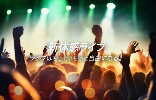 ライブはもっと自由になる!音楽アプリ「新体感ライブ」が配信開始