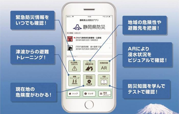 静岡県がARを利用した防災アプリを開発!楽しみながら防災知識を身に着けよう