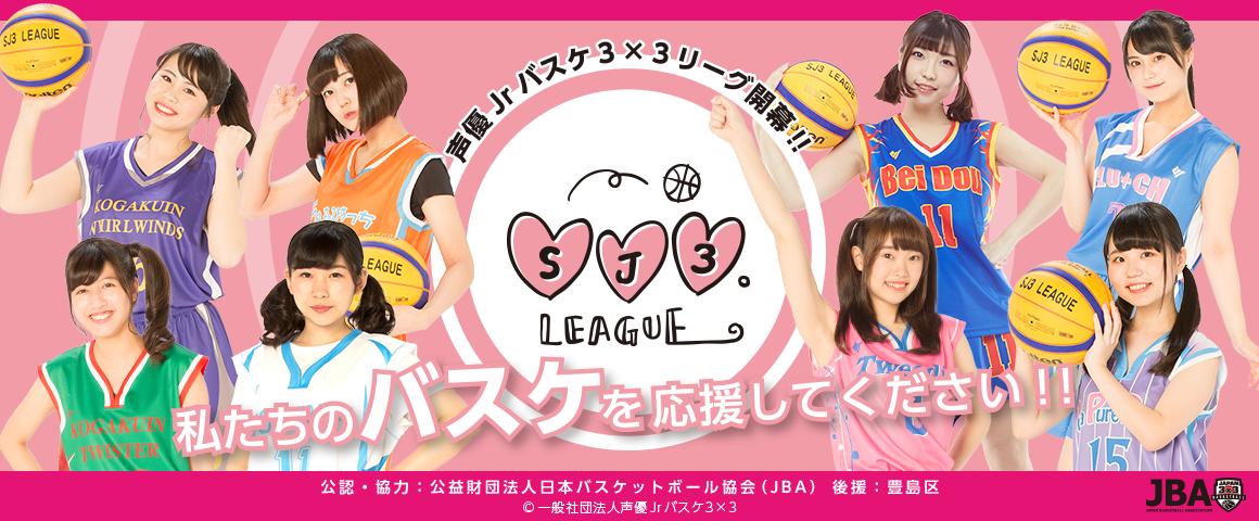 声優によるバスケットボールリーグ「SJ3.LEAGUE」第2回公式戦に向けて決起集会が開催