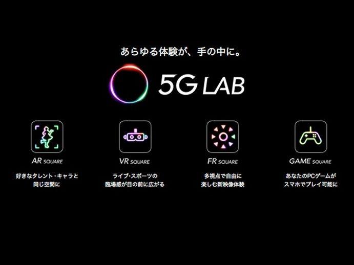 ソフトバンク、ARやVRを活用した新配信サービス「5G LAB」を発表