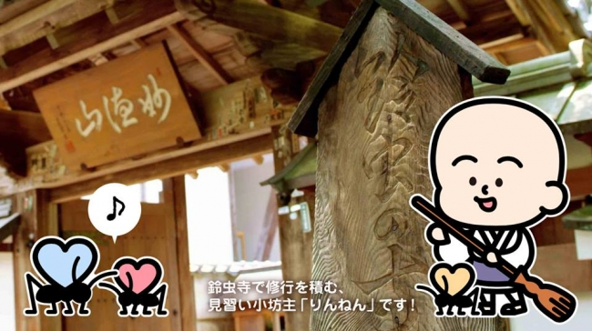 鈴虫の音色が聞こえる京都の『鈴虫寺』で、広報キャラクター「りんねんくん」がARプロモーションをスタート