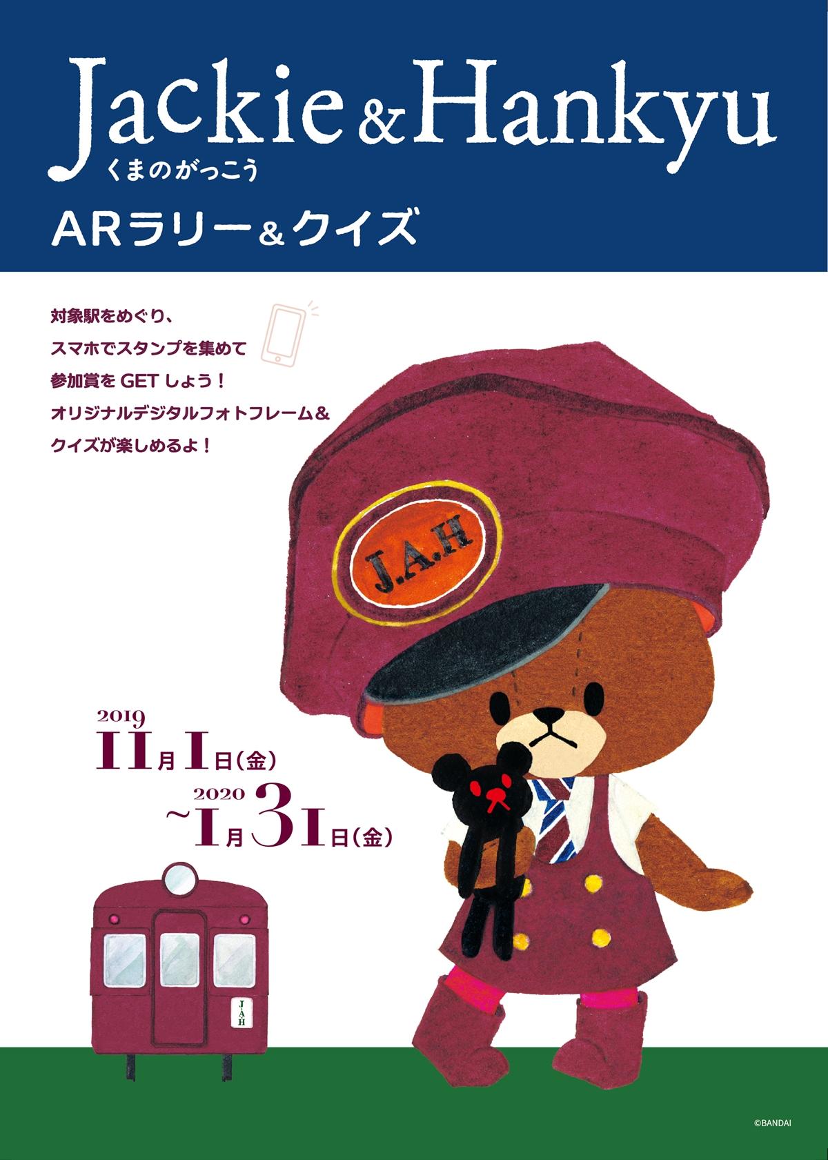 大人気絵本シリーズ「くまのがっこう」と阪急電鉄会社がコラボし、ARラリー&クイズイベントを開催!