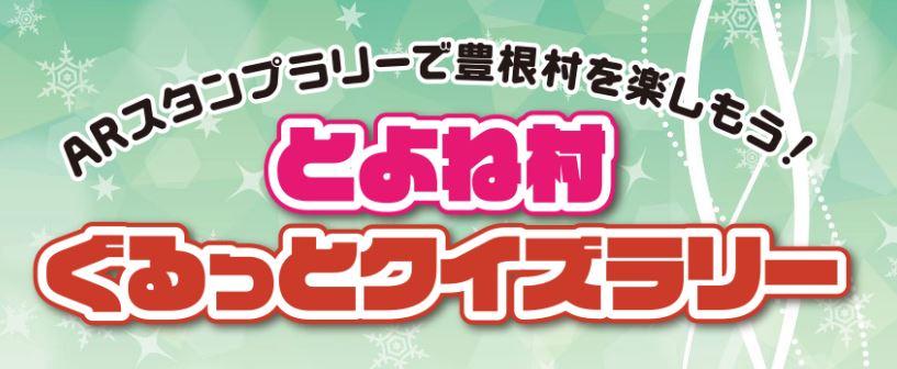 ロイヤルフィッシュの名産地!愛知県豊根村にてARスタンプラリー「とよね村ぐるっとクイズラリー」が開催
