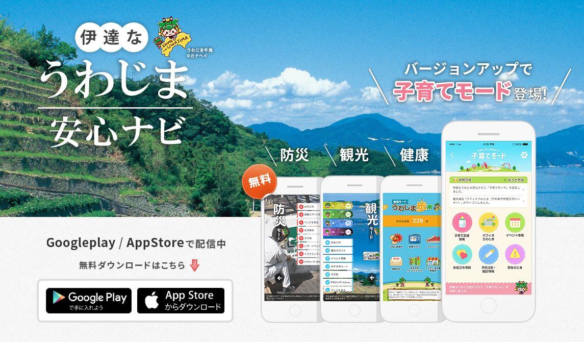 ARで津波の高さを可視化。愛知県宇和島市のアプリ「伊達なうわじま安心ナビ」に新機能が実装