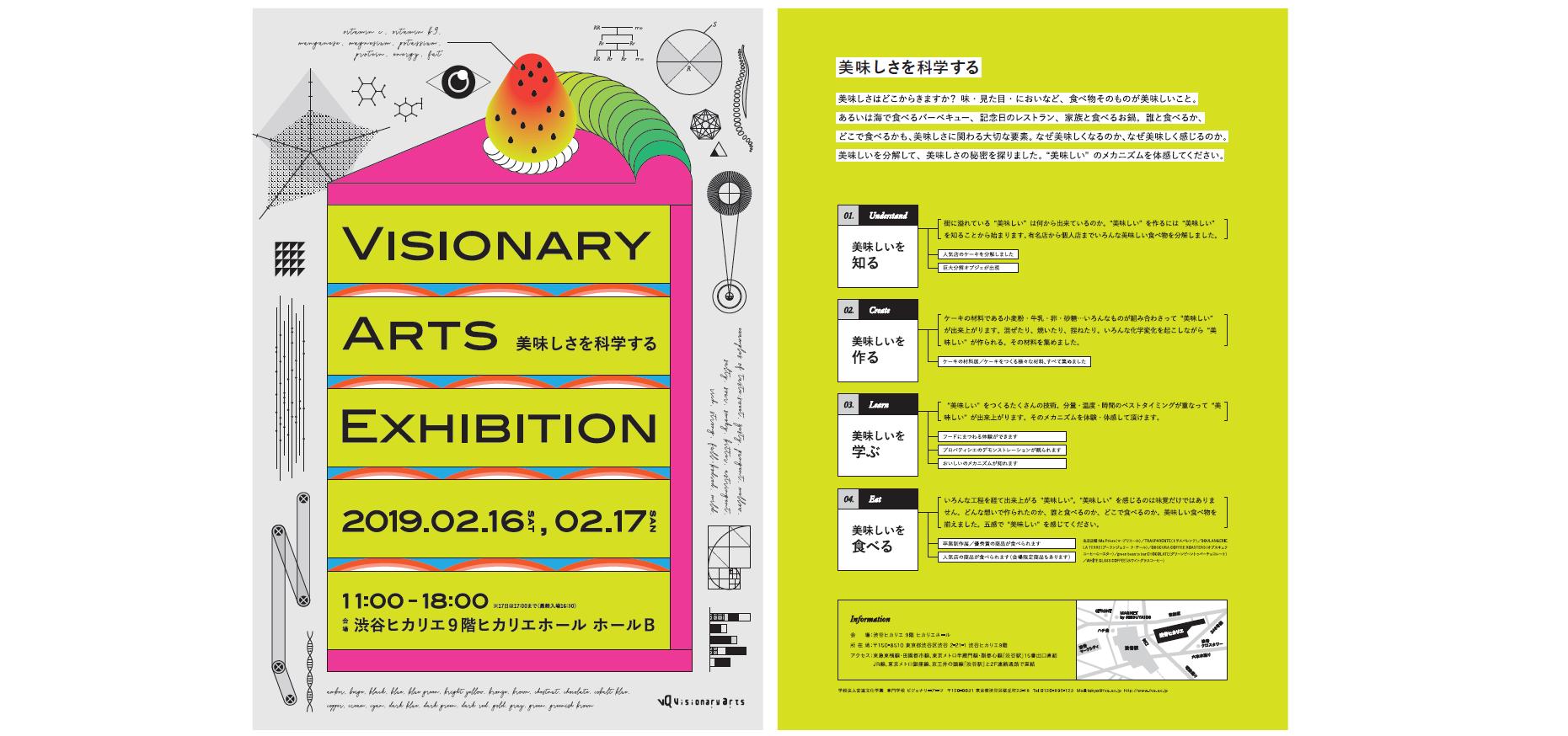 作品の制作秘話をARで表現。専門学校ビジョナリーアーツが美味しさを科学する展示会を実施