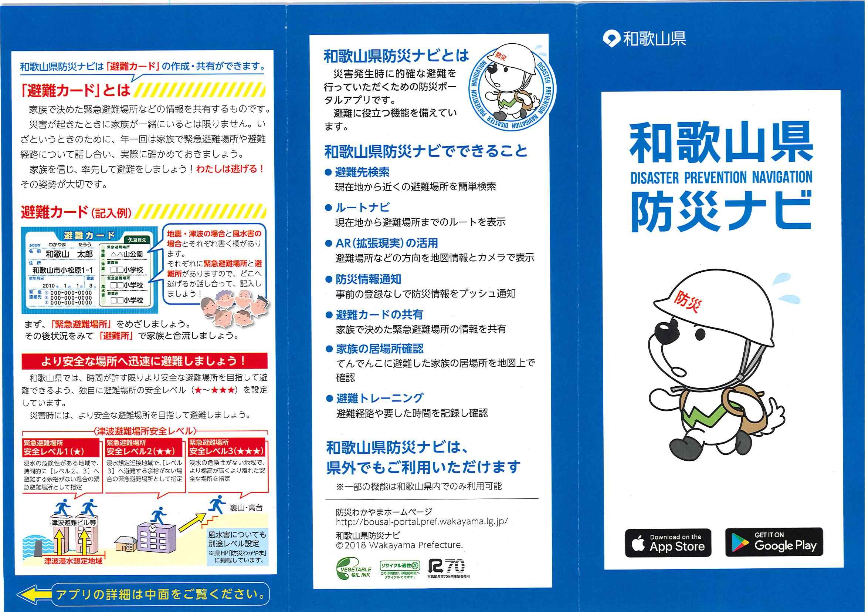 和歌山県が大規模災害に備えた避難アプリの配信を決定
