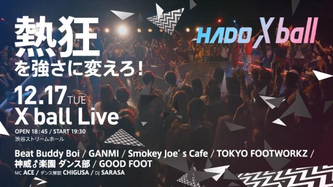 観客の応援が勝利につながる!HADOの「Xball Live」が2019年12月17日(火)に開催