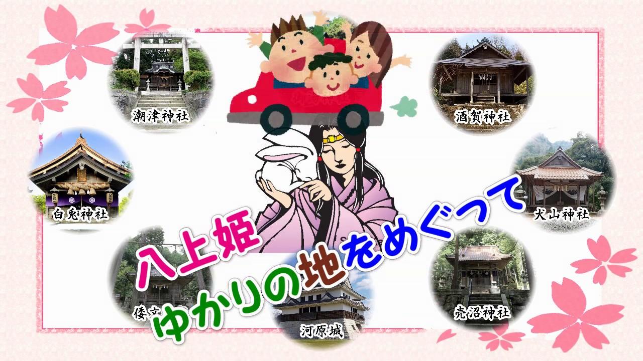 「日本最古のラブストーリー」の主人公を訪ねよう。ARパンフレットの配布が開始
