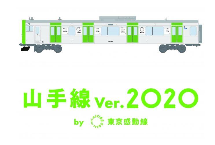 未来の通勤電車を体感!2020年2月3日(火)から「山手線Ver.2020 by東京感動線」の運行スタート
