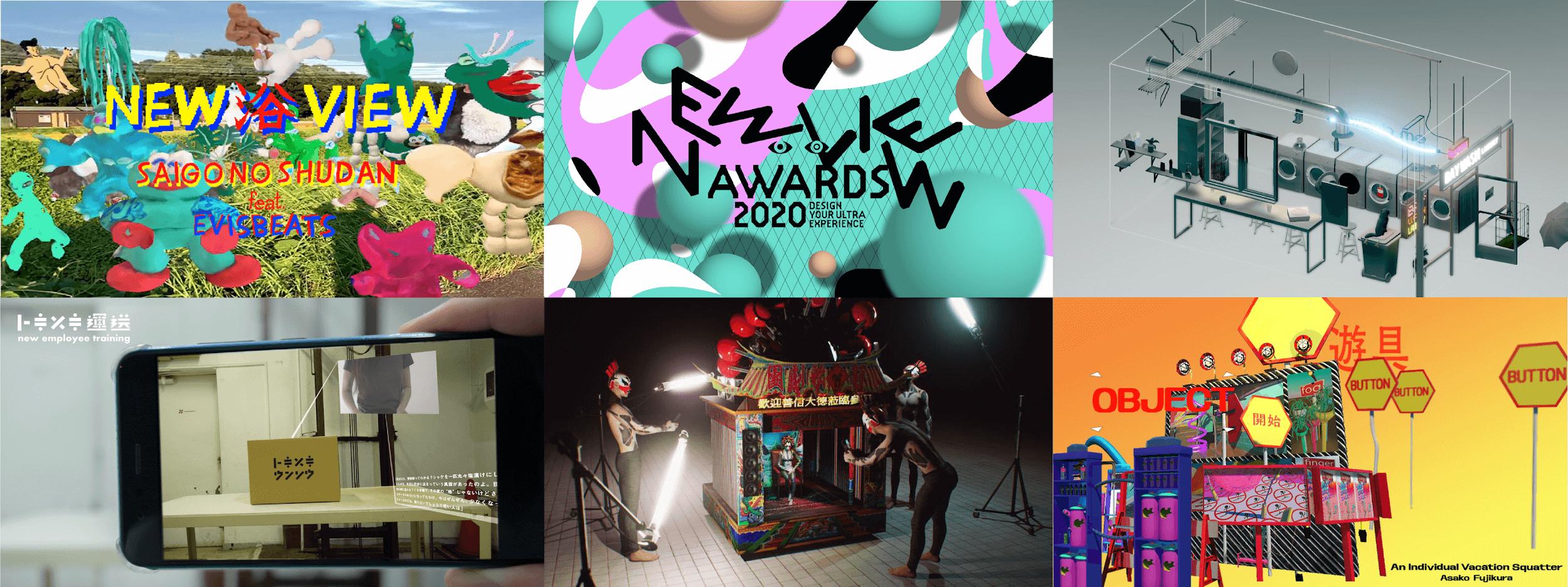 ARコラボ作品公開!xRコンテンツを募るアワード「NEWVIEW AWARDS2020」