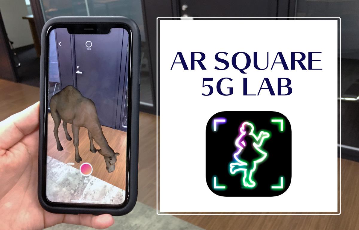 ARのキャラクターや動物などを撮影できる!AR SQUAREを体験してみた!