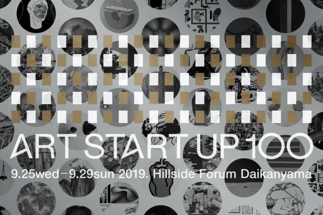 新進気鋭のアーティストの発掘や活動のサポートを目的とするAR機能を導入した「ART START UP 100」を開催