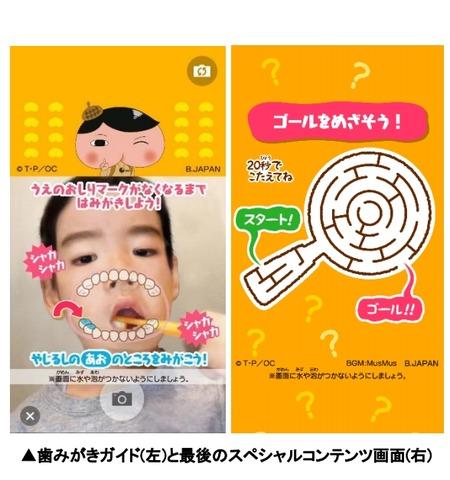 バンダイ×おしりたんてい、子どもの歯みがき習慣を応援するARコンテンツを配信