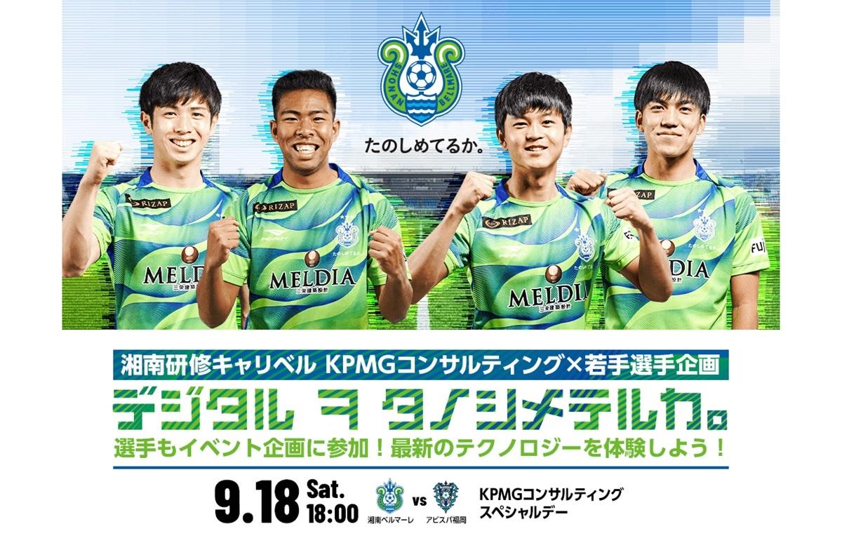 ARでベルマーレ選手を見つけよう!9月18日(土)福岡戦「KPMGコンサルティングスペシャルデー」でARイベント開催