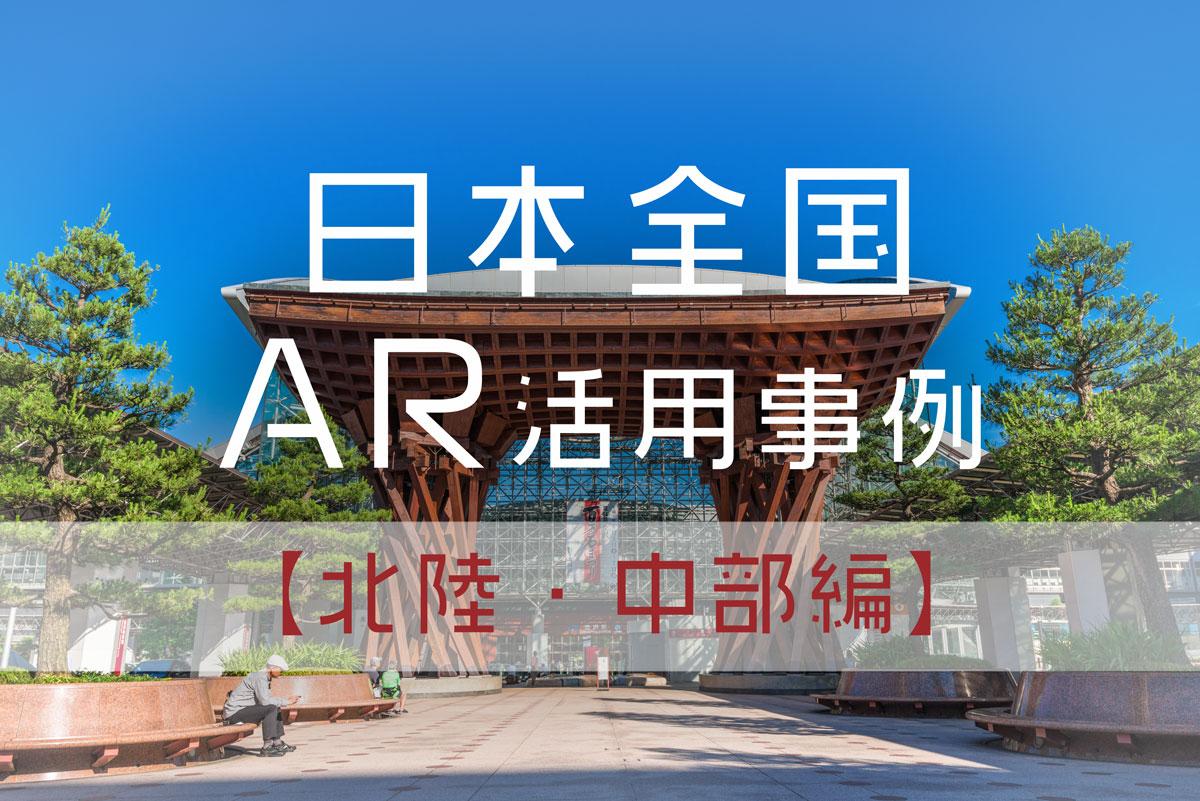 【北陸・中部編】日本全国のAR活用事例をまとめてみた②